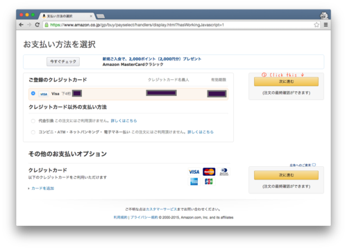 スクリーンショット 2015-09-17 2.28.40.png